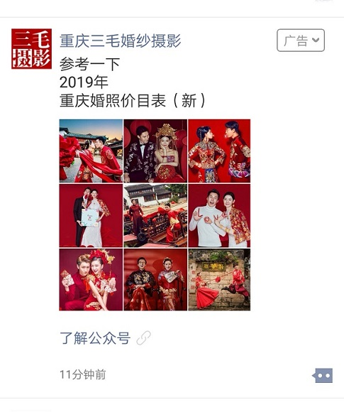 重慶微信推廣