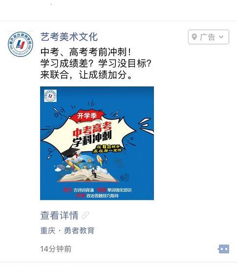 重慶朋友圈廣告